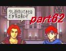 【ゆっくり】FE封印縛りプレイ幸運の剣 part62【実況】