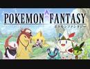【ポケモンUSUM】Pokémon Fantasy【ゆっくり実況・茶番】
