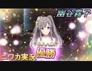 【G.R.A.D.編】ニワカPが幽谷霧子をプロデュース【シャニマス】