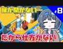 【Good Job!】つづみとついなのお仕事研修記録! #8【VOICEROID・CeVIO実況プレイ 】