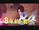 【実況】8年前の君から 第八十四陣【進撃の巨人2 FB】
