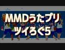【MMDうたプリ】ツイろぐ5