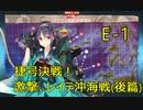 【艦これ】DD提督と艦娘の航海日誌 Part145【レイテ(後篇)E-1】