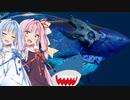 【Maneater実況07】安高価ゲーム好きの琴葉姉妹とサメのコールオブシャーク