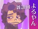 『ヨルヤンサン☆トピックパレード!〜変革のコロナ社会で僕らが感じたエトセトラ!』中2ナイトニッポンvol.66