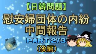 【日韓問題】慰安婦団体の内紛 中間報告2/3(後編)