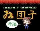 【im@s×ダブルドラゴン①】 ダブルオダンゴ・アツミ 後編
