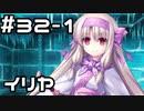 【実況】落ちこぼれ魔術師と7つの異聞帯【Fate/GrandOrder】32日目 part1