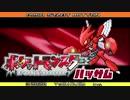 【予告】ポケットモンスターハッサム―赤鋼の光芒―
