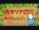 最終回【カタリナ農場第10話(終)】【乙女ゲームの破滅フラグしかない悪役令嬢に転生してしまった…】一迅社CM/カタリナ農場#10