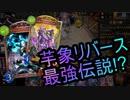 【シャドバ】リバースネクロマンサーで復活ネクロ!象もいるよ【shadowverse / シャドウバース】