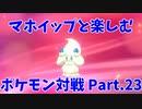 【ポケモン剣盾】マホイップと楽しむポケモン対戦Part.23【シングル:デコレーション③】