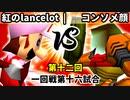 【第十二回】紅のlancelot vs コンソメ顔【一回戦第十六試合】-64スマブラCPUトナメ実況-