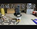 ハンマーショットビーダマンの動画