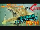 【実況】転生したら人喰いサメになっていた件【MANEATER】part4
