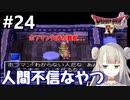 #24【DQ4】ドラゴンクエスト4で癒される!!人間不信なやつ【女性実況】
