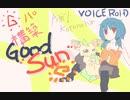 【ボイスロイド実況】Good Sun Good Life【ポケモン剣盾】