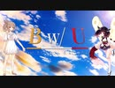 【CeVIO/NEUTRINO】B w/ U (Be with You) [feat.さとうささら & AIきりたん]【オリジナル】