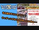 【WIXOSS】名古屋ホビステオリパ開封!!