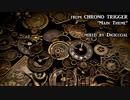 クロノ・トリガー メインテーマ -CHRONO TRIGGER Main Theme-【ほぼ原曲アレンジ】