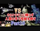 【ゆっくり実況】ウルトラマンに頼らず人類の手で怪獣を倒す Part10