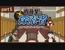 クトゥルフ神話TRPG【内藤某と探索者】part5