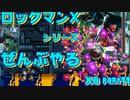 【ロックマンX6】ロックマンXシリーズ全部やる6 part11 【ウイルスのやつ】