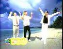 【2005年】わくわく宝島 「明日開幕」・15秒