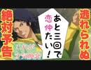 【ドキサバ全員恋愛宣言】千歳と千里の神隠し!千歳千里part.1【テニスの王子様】