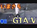 【GTA5実況】今更GTA5初プレイなやついるの?【Part 6】