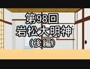 あきゅうと雑談 第98話 「岩松大明神(後編)」
