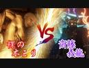 【ゆっくり実況】裸の木こりが戦に巻き込まれる『仁王2(Nioh2)』 #6