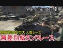 【War Thunder陸軍】陸戦の時間だ Part40・無差別級タンクレース【ゆっくり実況】
