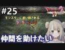 #25【DQ4】ドラゴンクエスト4で癒される!!仲間を助けたい【女性実況】