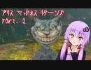 【アリスマッドネスリターンズ】アリスとゆかりと狂気の世界 part.2