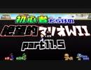 初心者だらけの絶望的マリオWii #11.5【NewスーパーマリオブラザーズWii4人実況プレイ】