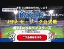 【横浜DeNAベイスターズ】 試合後のゲームタイム つりっくま、野球、すやにゃん 【二次会番組】