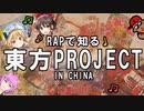 ラップで知る東方project in 中国