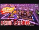 #5【実況】よしぽん隊長のリングフィットアドベンチャー Part5