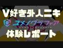 V好き外人ニキ「ユメノグラフィア」体験レポート【Part.15】