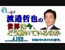 『中国に対する現代版ABCD包囲網(前半)』渡邉哲也 AJER2020.6.23(5)