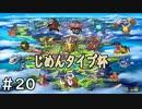 じめんタイプ杯#20【ポケモン剣盾】