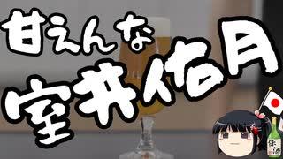 室井佑月「けじめはつけた」←は?