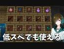 【マイクラ】テクスチャ無料配布!【スカイウォーズ】【PVP】