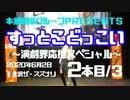 お笑いライブ『すっとこどっこい~演劇界応援スペシャル~』2本目/3 2020年6月2日開催 下北沢ザ・スズナリ