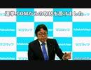 【桜井誠】 選挙.COMから取材を受けました。