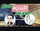 和みラヂオR 第99回 未公開トーク(放送後)