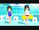 【歌愛ユキ】ユキちゃんといっしょにプール【MMD】