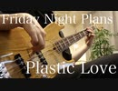 【Friday Night Plans】『Plastic Love』弾いてみた 【ベース】