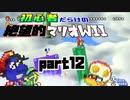 初心者だらけの絶望的マリオWii #12【NewスーパーマリオブラザーズWii4人実況プレイ】
